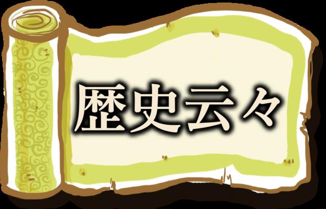 金閣寺と銀閣寺の簡単な歴史