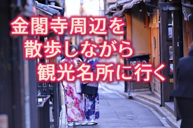 金閣寺周辺を散歩しながら観光名所に行く|ゲストハウス女将のオススメ散歩コース