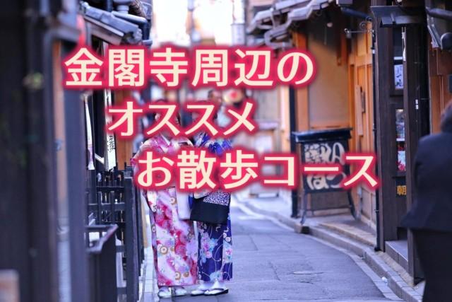 金閣寺周辺のオススメお散歩コース|立ち寄りが楽しいお散歩コースを紹介!