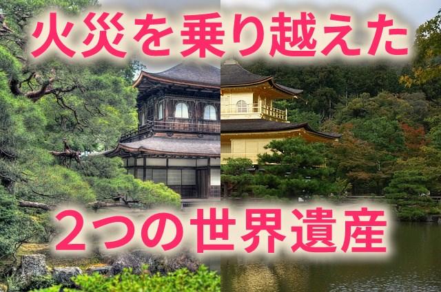 金閣寺と銀閣寺が世界遺産に登録された理由|火災を乗り越えた2つの世界遺産