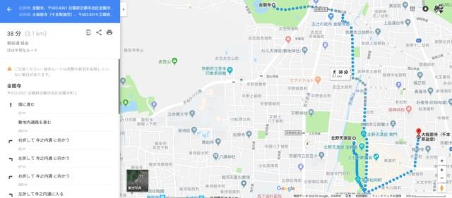 金閣寺から北野天満宮・千本釈迦堂
