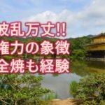 金閣寺の歴史|波乱万丈!権力の象徴であり、全焼も経験した金閣寺