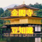 金閣寺の豆知識|これだけ知ってれば金閣寺をもっと楽しめる!!!