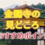 金閣寺の見所はここ!所要時間とおすすめのスポット13選!!