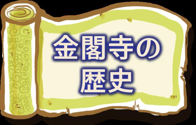 金閣寺の歴史