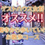金閣寺周辺の観光スポット|散歩がてら行ける立ち寄りスポットをゲストハウス女将が紹介!!