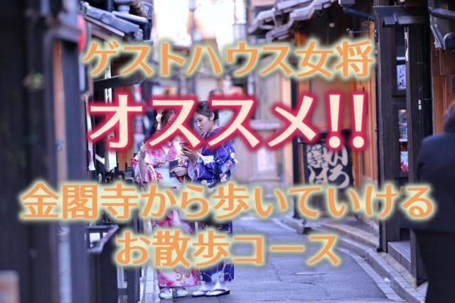 金閣寺周辺の観光スポットへお散歩|立ち寄りが楽しいお散歩コースを紹介!