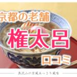 金閣寺周辺グルメ|権太呂の口コミ調査やお店情報をゲストハウス女将が調べました!