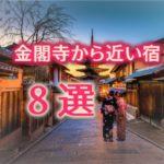 金閣寺周辺のホテル|金閣寺から近い宿8選!ゲストハウス女将が紹介します!