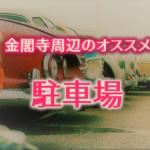金閣寺周辺の駐車場はここがオススメ!あらかじめ場所を知っておいてた方が良い6選!
