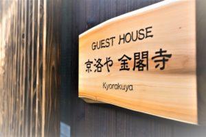 ゲストハウス京洛や金閣寺