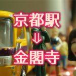 金閣寺へのアクセス|どれを選ぶ?京都駅からの6つの公共ルート!