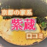 金閣寺周辺のラーメン屋|紫蔵の口コミやお店の情報をゲストハウス女将が紹介!