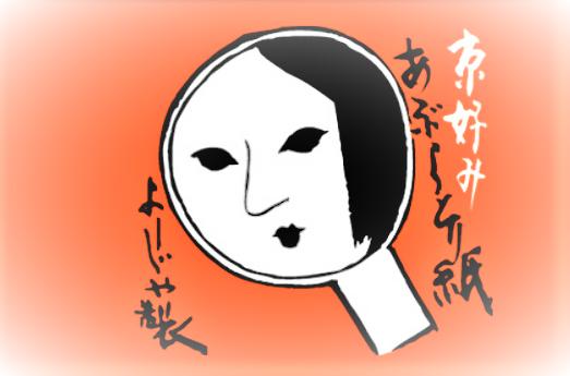 金閣寺周辺のお土産はここで!|あぶらとり紙で有名な「よーじや」の口コミやお店情報を紹介!