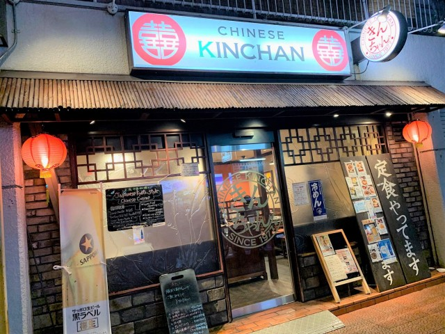 伏見稲荷の中華料理きんちゃんの入り口の画像