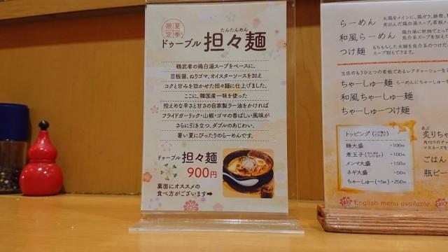 ラーメン屋鶴武者のメニュー表
