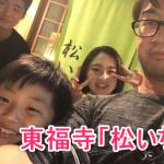 松いちの前での家族画像