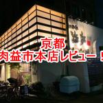 京都の焼肉屋益市の外観