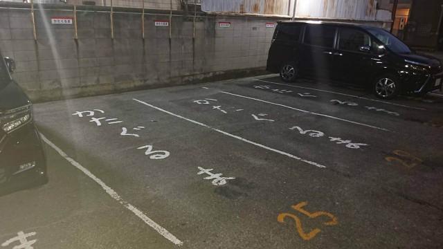 かたぐるまの駐車場