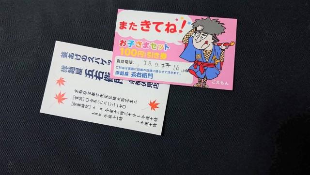 五右衛門のサービス券の画像