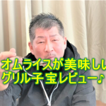 グリル子宝で食事をする男性の画像