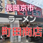 町田商店の外観
